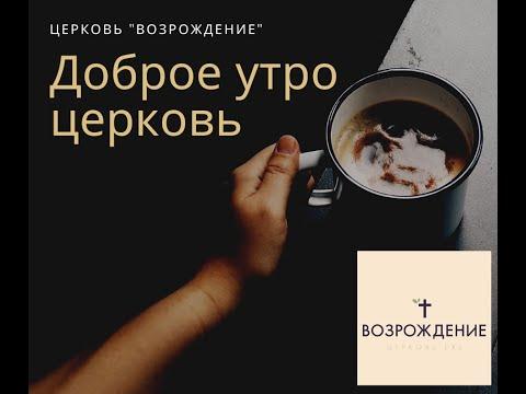 "Рубрика ""Доброе утро церковь"", #3"