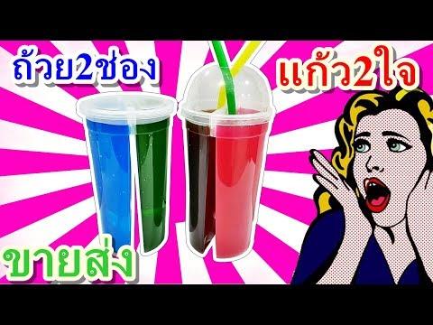 ขายส่ง บรรจุภัณฑ์พลาสติก ราคาถูก แก้ว2ใจ ถ้วย2ช่อง ถ้วย2ใจ แก้วคู่ใจ แก้วน้ำ22ออนซ์ ใส่น้ำ2รส