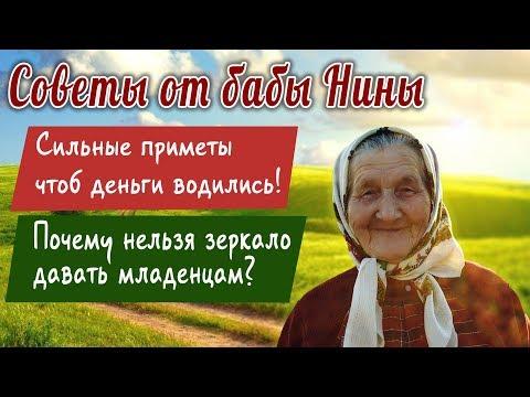 Советы от бабы Нины - Сильные приметы чтоб деньги водились! Почему нельзя зеркало давать младенцам?