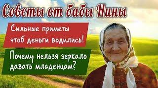 видео Народная магия или бабушкины приметы