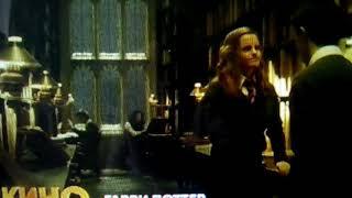 Реклама на СТС - Гарри Поттер и Принц полукровка