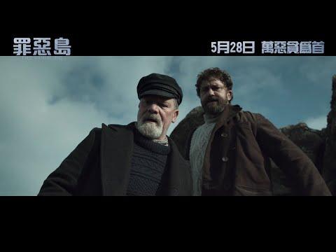 罪惡島 (The Vanishing)電影預告