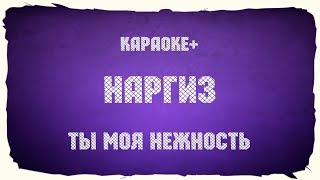 """Наргиз """"Ты моя нежность"""" (караоке+)"""