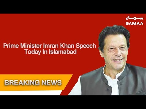 Prime Minister Imran Khan Speech Today In Islamabad | SAMAA TV - October 10 ,2018