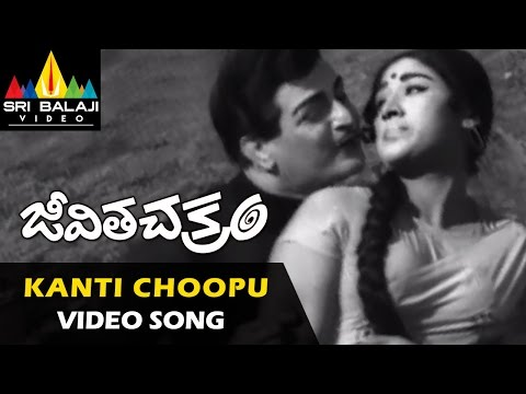 Jeevitha Chakram Songs | Kanti Choopu (Male) Video Song | NTR, Vanisri | Sri Balaji Video