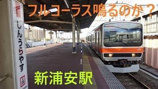 発車メロディ収録 新浦安駅