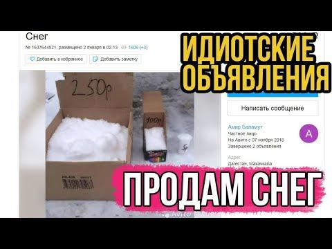 Продам снег | Идиотские объявления на Avito #4