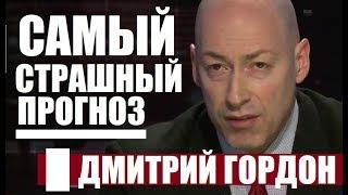 ПУТИН ОЧЕНЬ КРУТОЙ, НО Я ЕГО НЕНАВИЖУ - Дмитрий Гордон - 26.02.2018