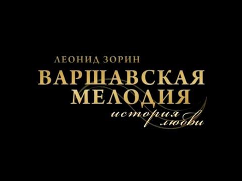 Варшавская мелодия (Театр на Малой Бронной). Часть 1