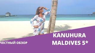 Отель Kanuhura Мальдивы обзор 2019 2020 Номер завтрак территория
