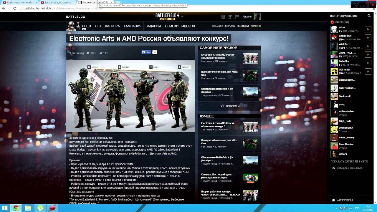 Важная информация для поклонников серии Battlefield