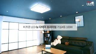 비츠온 LED 뉴 다이아 프리미엄 거실 4등 100W
