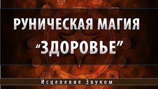 """Программа """"Руническая Магия Здоровья"""" [Школа Космомагов]"""
