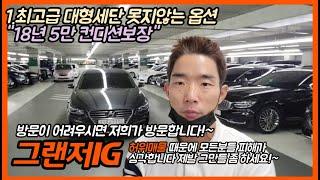 차서방 그랜저IG 중고차 판매가 (2360만원) 중고차…