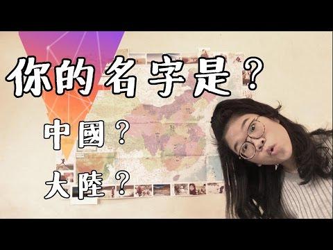 中國?大陸?名子背後的秘密!│ 台灣人可能不知道的事