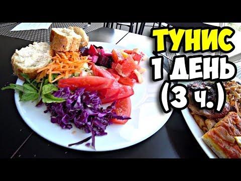 Тунис || 1 день (3 ч.) || Обед и ужин в отеле Delphin El Habib || Порт Марина в Монастире || Танцы