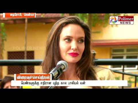 Angelina Jolie advices Army men to behave politely with kids | Polimer News
