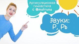 Артикуляционная гимнастика с Мариной Решетко | Упражнения для постановки звуков Р, РЬ