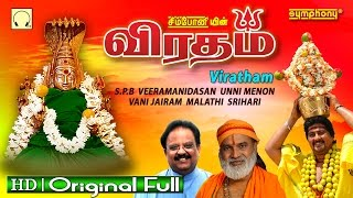 Viratham | Top Singers | Amman Songs Album Full