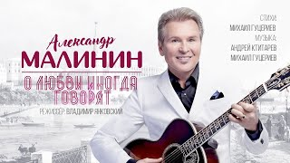 Александр Малинин - О любви иногда говорят... (Official Video)