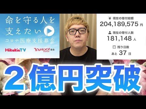 立ち上げ3日で募金2億円突破!18万人の皆さん本当にありがとうございます!【コロナ医療支援募金】