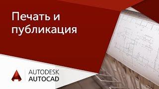 [Урок AutoCAD] Печать и публикация в 1 клик