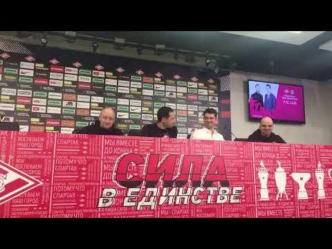 Пресс-конференция « Спартака» перед матчем с «Ростовом»