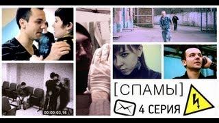 Сериал [СПАМЫ] s01e04 (4 серия)