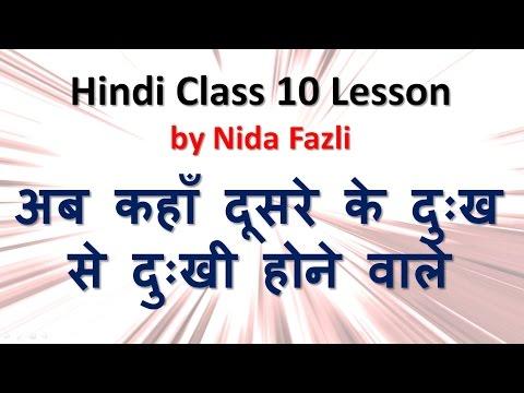 Ab Kaha Dusare ke Dukh se Dukhi hone wale - Hindi Class 10 Lesson by Nida Fazli