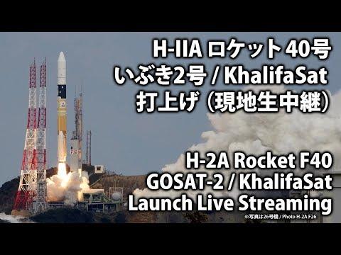 【現地中継】H-2Aロケット40号機 いぶき2号打上げ / H-2A Rocket F40 GOSAT-2 KhalifaSat Launch