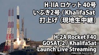 【現地中継】H-2Aロケット40号機 いぶき2号打上げ / H-2A Rocket F40 GOSAT-2 KhalifaSat Launch thumbnail