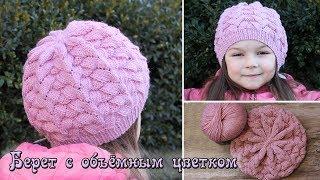 Детский берет спицами с объемным цветком | Knitting hat for girls
