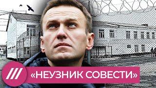 Спецоперация «Забвение»: как Навальный пошел по этапу и перешел на новый уровень борьбы с Путиным