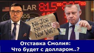 Зеленский и Ко после отставки Смолия из НБУ уверенно ведут страну к латиноамериканскому дефолту