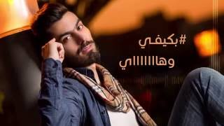 عمار مجبل و ناصر الكويتي - بكيفي ( حصرياً ) | 2016
