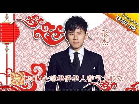 张杰《最美的太阳》 - 2017全球华侨华人春晚单曲 Worldwide Celebration of Chinese New Year 2017【湖南卫视官方频道】