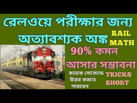 Railways Maths Prepration|locopilot|technician|GroupD| RRB ALP railways Exams|railways 2018 thumbnail