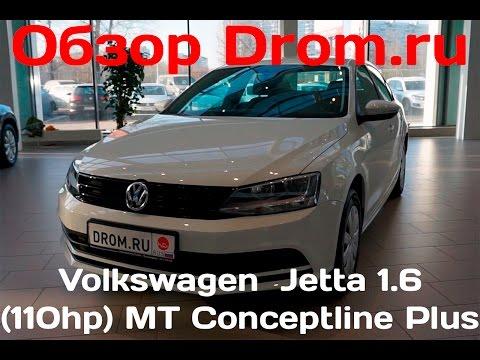Volkswagen Jetta 2016 1.6 (110 л.с.) MT Conceptline Plus - видеообзор