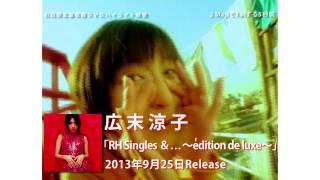 「RH Singles &...」がデラックスエディションとなって待望の再発!! ...