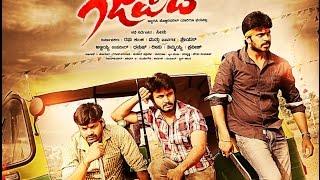 GAJAPADE - New Kannada Movie Official Trailer 1- Harsha (Rajahuli) - HD