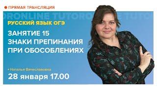 Знаки препинания при обособлениях. Подготовка к ОГЭ   Русский язык TutorOnline