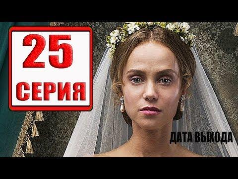 КРЕПОСТНАЯ 25 серия (2 сезон) Дата выхода