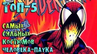 ТОП-5 сильнейших костюмов Человека-паука
