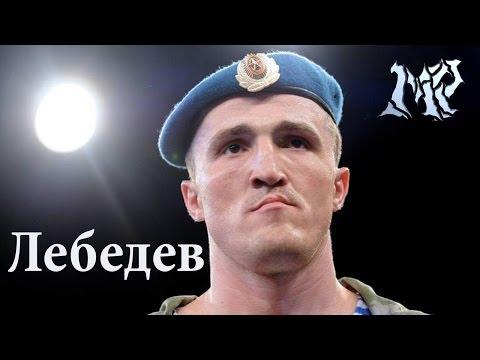 Денис Лебедев лучшие бои