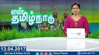 En Tamil Nadu News 13-04-2017 – News7 Tamil News