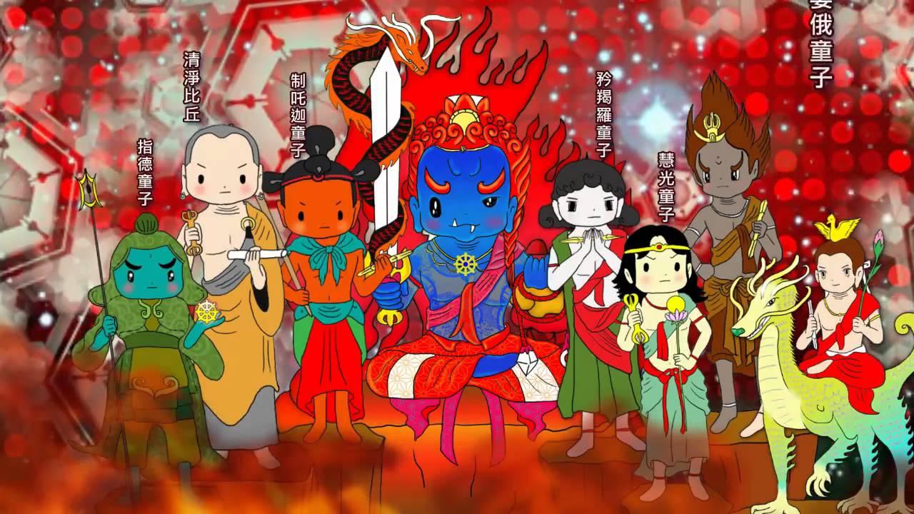 明王 回 不動 日本最為人所知的「三大怨靈」和祂們的產地