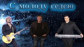 С молоду седею-Данико Юсупов-Toto Music Production