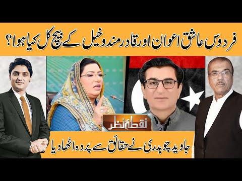 Nuqta e Nazar by Mujeeb ur Rehman Shami and Ubaid Ullah Siddiqui - Thursday 10th June 2021