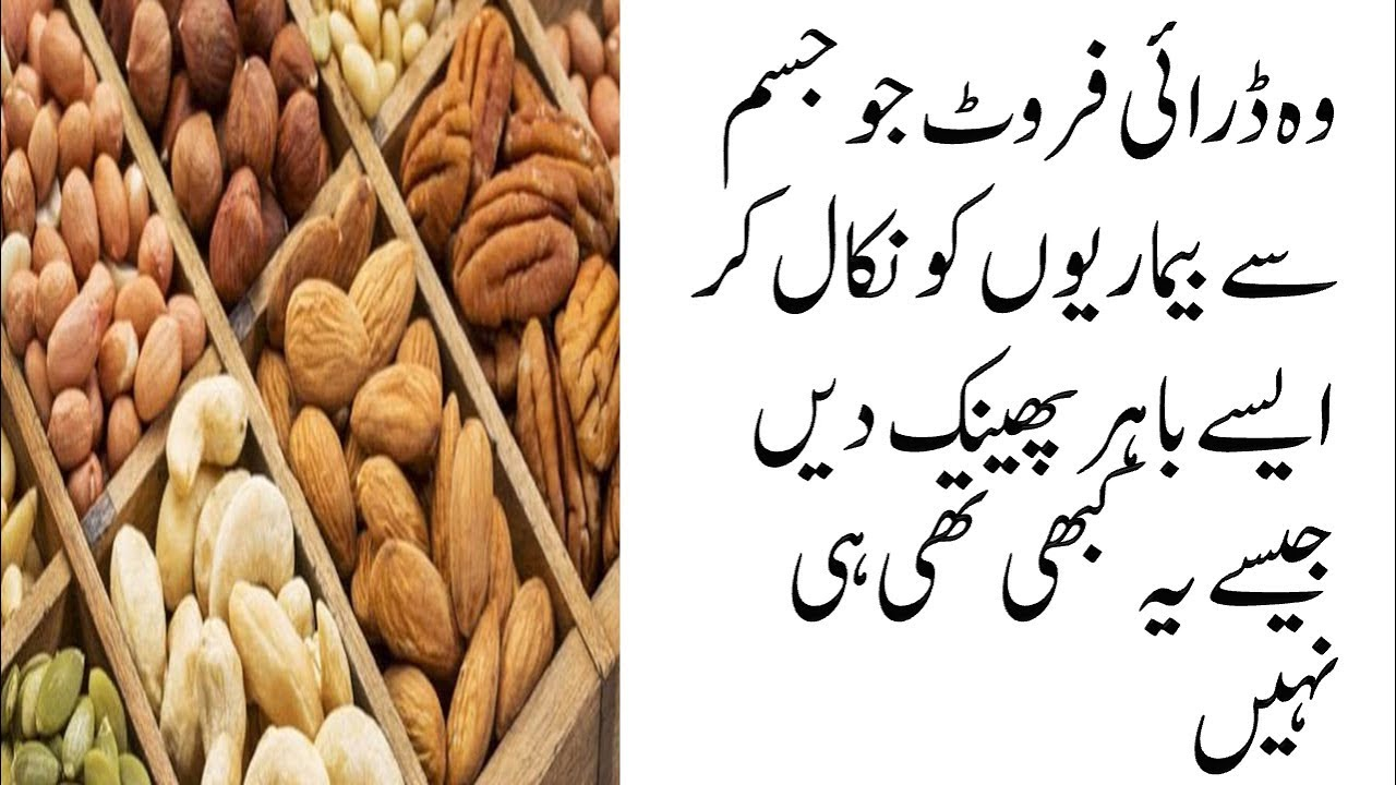 benefits of dry fruits in urdu \/hindi || dry fruit - youtube