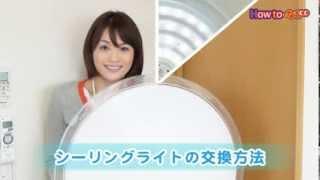 シーリングライトの交換方法【コメリHowtoなび】 thumbnail